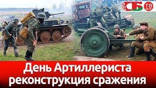 День Артиллериста 1 – реконструкция сражения | СТРИМ