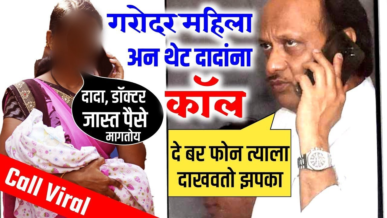 आता फाटली, डॉक्टरांची खैर नाही Ajit Dada Pawar Call Recording Viral | Ajit Pawar Latest | NCP News