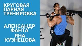 Яна Кузнецова и Александр Фанта круговая парная тренировка / упражнения для девушек и мужчин