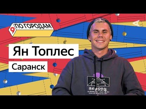 ПО ГОРОДАМ –Ян Топлес и Саранск (#10)