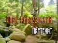 Парк Айвазовского (Парадиз), Партенит, Крым   Partenit, Crimea (Paradise park)