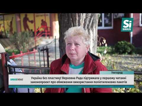 Україна без пластику!