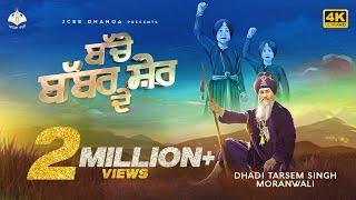 Bache Babbar Sher De (Official 4K Video) | Dhadi Tarsem Singh Moranwali | Anhad Bani