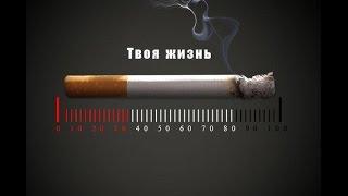 Социальная реклама против курения от ООО