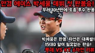 안경에이스 박세웅 데뷔 첫 완봉승! 롯데 토종투수 10…