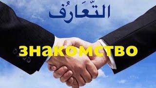 урок арабского языка - التَّعَارُف знакомство