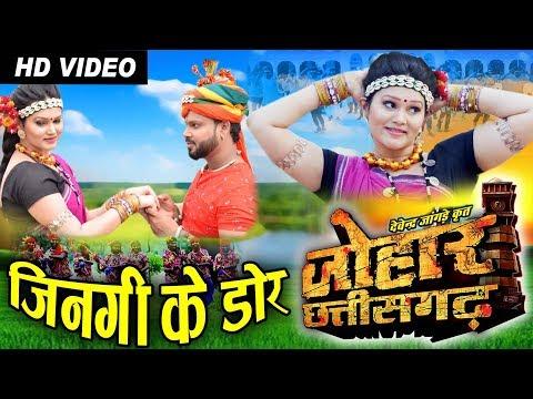 Johar Chhattisgarh |Cg Karma Geet |Jingi Ke Dor |Anurag Sharma | Alka Chandrakar |Chhattisgarhi Film