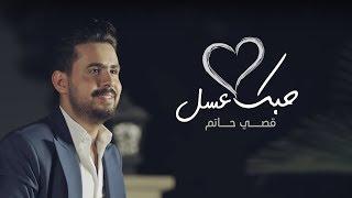 قصي حاتم - حبك عسل (حصرياً) | 2018