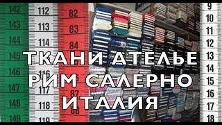 магазины ТКАНЕЙ и Швейные АТЕЛЬЕ Рим Салерно ИТАЛИЯ