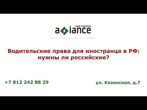 Водительские права для иностранца в РФ: нужны ли российские?