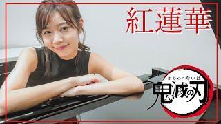 【鬼滅の刃】LiSA『紅蓮華』をピアノで弾いてみた 杉浦みずき TEPPEN