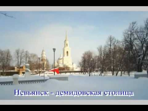 История о городе Невьянск