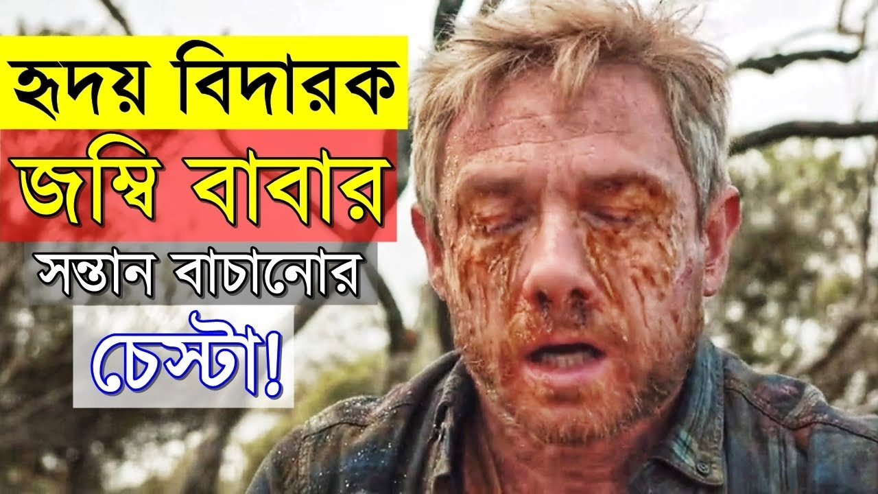 Download Cargo 2017 full Movie explanation In Bangla Movie review In Bangla | Random Video Channel