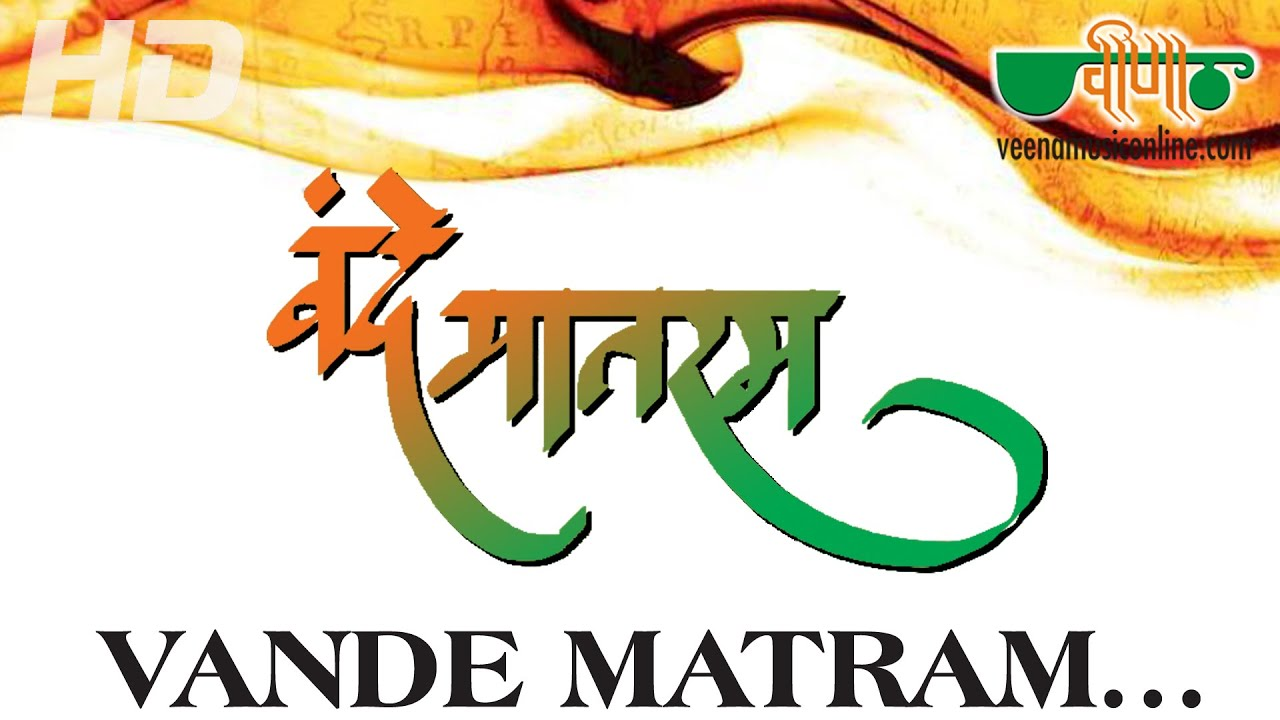 Song - Vandemataram (Lyrical)