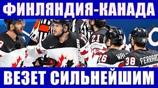 Хоккей ЧМ 2021 Финал Финляндия Канада Последние новости чемпионата мира по хоккею