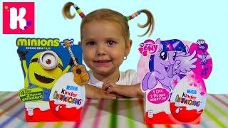 Миньоны Май Литл Пони сюрприз коробочка Киндер распаковка игрушек Minions MLP Kinder Surprise toys