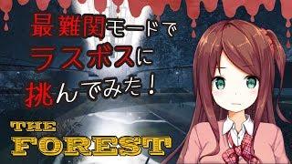 [LIVE] 【TheForest】最難関モードでサバイバル!
