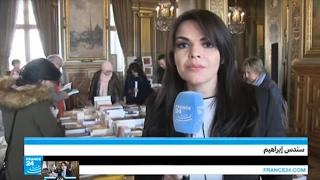 الجزائر ضيفة شرف معرض الكتاب المغاربي بباريس