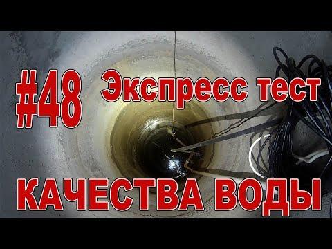 #48 Экспресс тест качества воды
