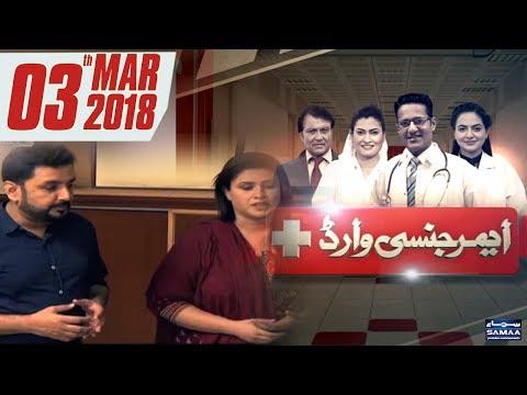 Emergency Ward   SAMAA TV   03 March 2018