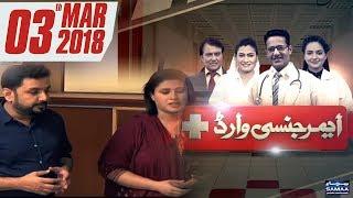 Emergency Ward | SAMAA TV | 03 March 2018