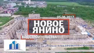 Новое Янино ЖК Ленинградская область