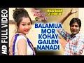 BALAMUA MOR KOHAY GAILEN [ New Bhojpuri Video Song 2016 ]  MILAL BALAM 3½ FOOT KE -LADO MADHESHIYA