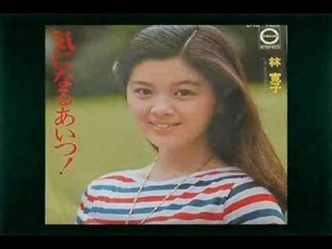 林寛子 - 素敵なラブリーボーイ(歌詞付き)