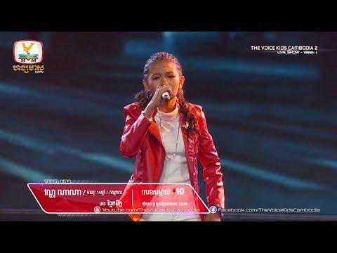 វណ្ណ ណាណា - ឆ្អែតចិត្ត (Live Show Week 1 | The Voice Kids Cambodia Season 2)
