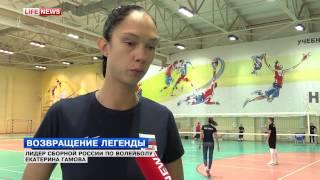 Сюжет Lifenews. Екатерина Гамова вернулась в сборную России по волейболу