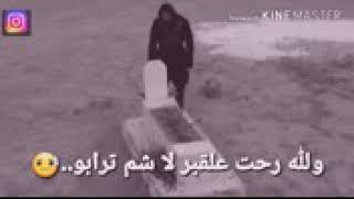 ولله رحت ع لقبر لاشم ترابو 😭😭😭😢😢😢/ الله يرحمك يارفيق دربي😭😭😭😭😭😭😭