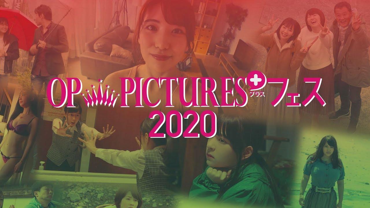 12/4(金)よりキネカ大森にて公開!『OP PICTURES+フェス2020』予告編