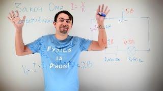 Физика - Закон Ома.(Закон Ома. Лекция базового школьного уровня. группа вконтакте http://vk.com/skillupeducation канал на youtube http://www.youtube.com/user..., 2015-02-21T15:14:38.000Z)