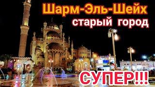 Египет 2020 Старый город вечером Обалдеть как красиво Шарм эль Шейх