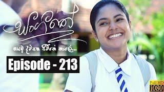 Sangeethe | Episode 213 04th December 2019 Thumbnail