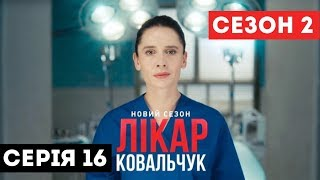 Лікар Ковальчук. Сезон 2 (Серія 16)