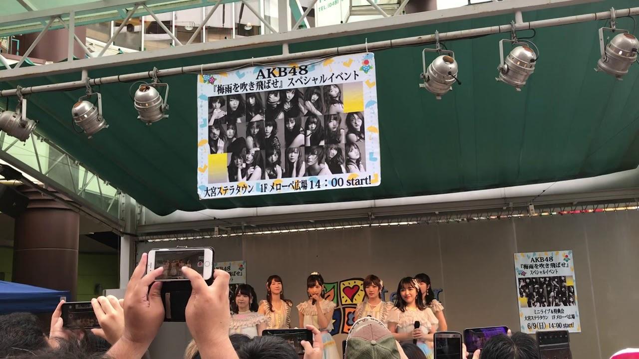 20190609 AKB48 ジワるDAYS 撮影タイムステラタウン大宮