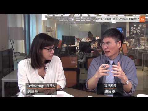 新科技.新經濟 頂尖人才回流台灣做得到?