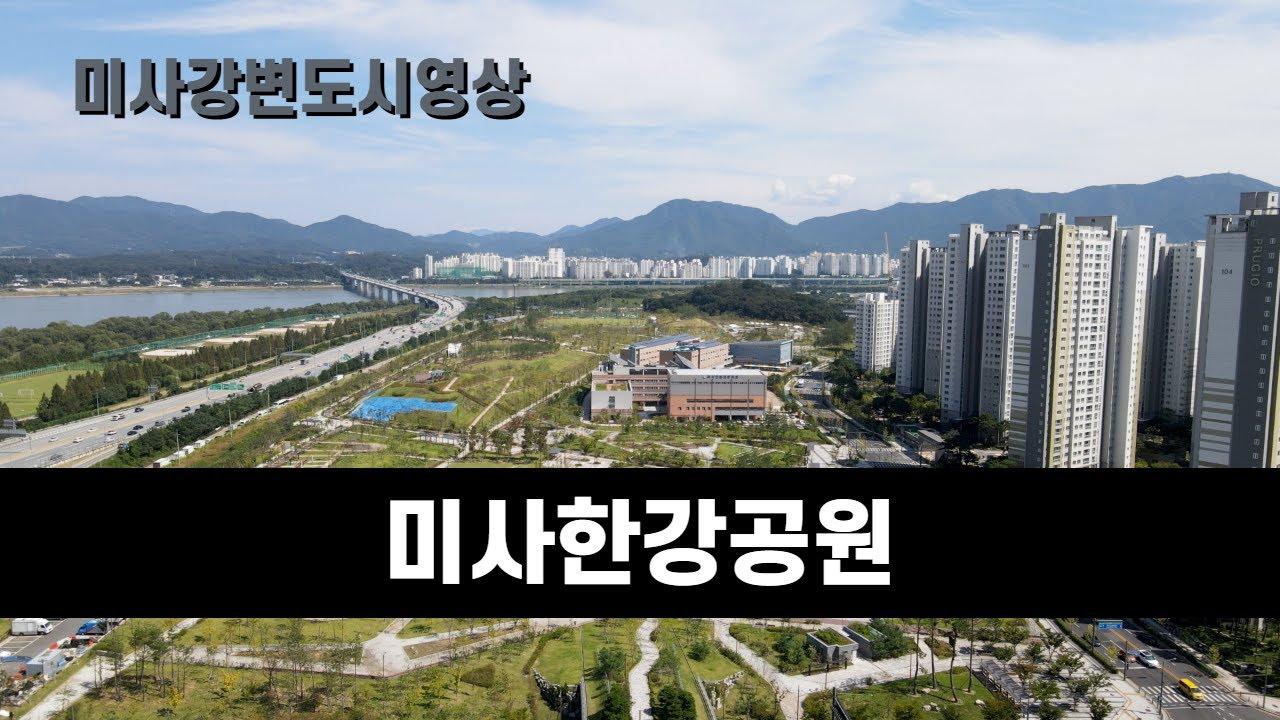 [4K Video UHD] 미사강변도시 영상 # 미사한강공원