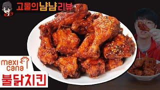 삼양 불닭소스로 만든 치킨! 신제품! 멕시카나 불닭치킨…