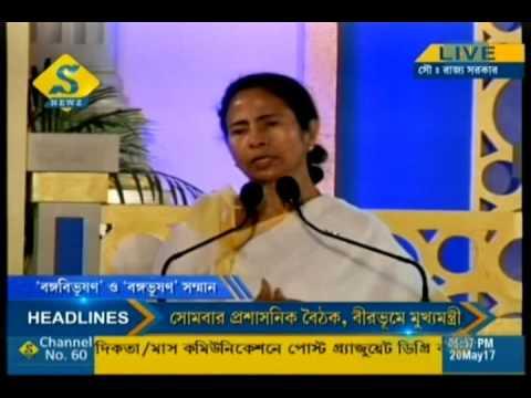 Mamata Banerjee speaks at Banga Samman 2017 ceremony