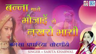 राजस्थान के एक से एक सुपरहिट पुराने गाने सरिता खारवाल आवाज में - बन्ना थारी भोजाई रो नखरो