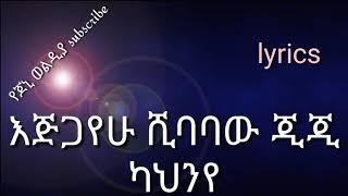 Ejigayehu Shibabaw ( Gigi ) kahne ጂጂ ካህኔ
