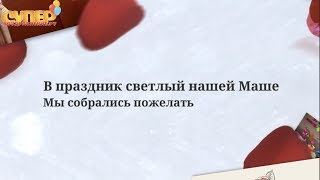 Мария, С Днем Рождения видео поздравление super-pozdravlenie.ru