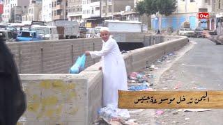 مراسل اخباز اليوم بتعز يقبض على مواطنين يرمون القمامة بالشارع فكيف تعاملوا مع الموقف ؟