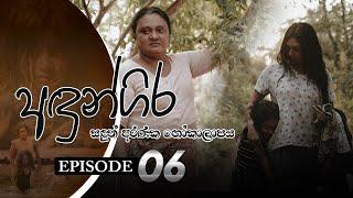 Andungira | Episode 06 - (2021-10-03) | ITN Thumbnail