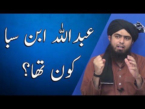 Abdullah Ibn-e-SABA kon Tha??? by Engineer Muhammad Ali Mirza