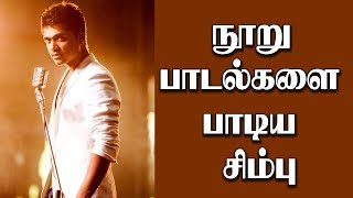 Singer Simbu has now Completed 100 Songs