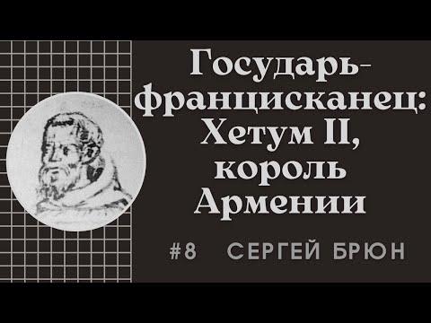 Цикл лекций Сергея Брюна - Лекция 8 - Хетум II, король Армении