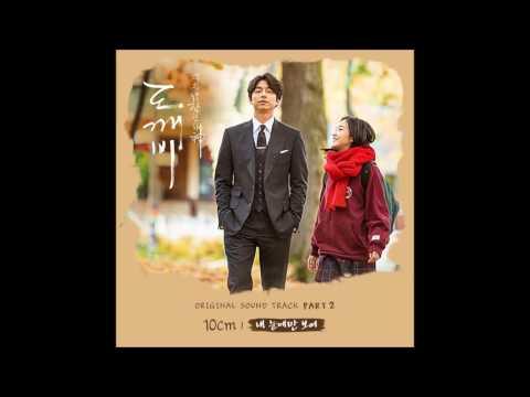 [도깨비 OST Part 2] 10cm - 내 눈에만 보여 (My eyes) MV